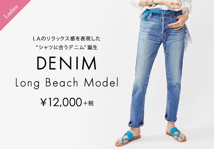 【レディース】DENIM~Long Beach Model