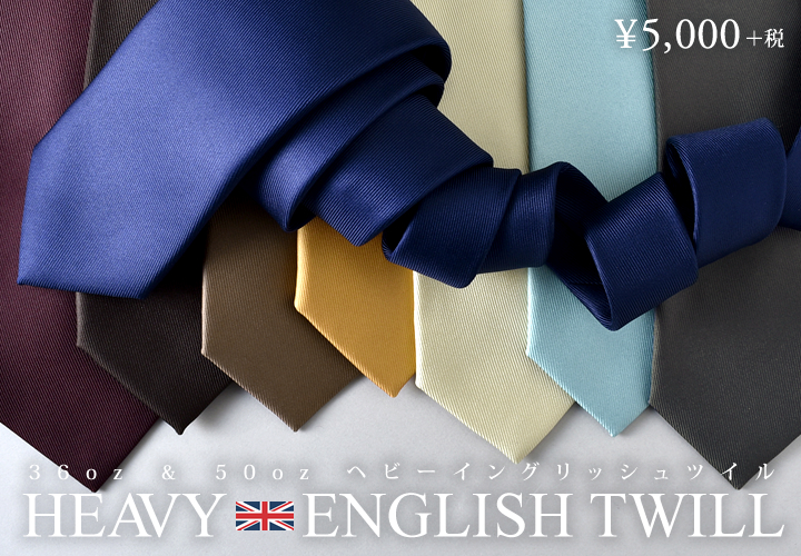 【ネクタイ】HEAVY ENGLISH TWILL