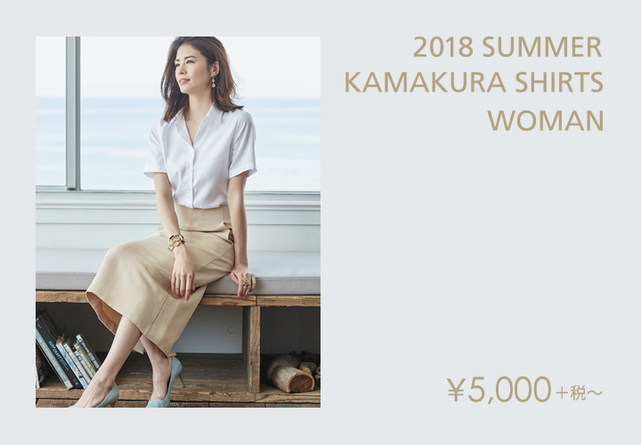 【レディース】2018 Summer Collection