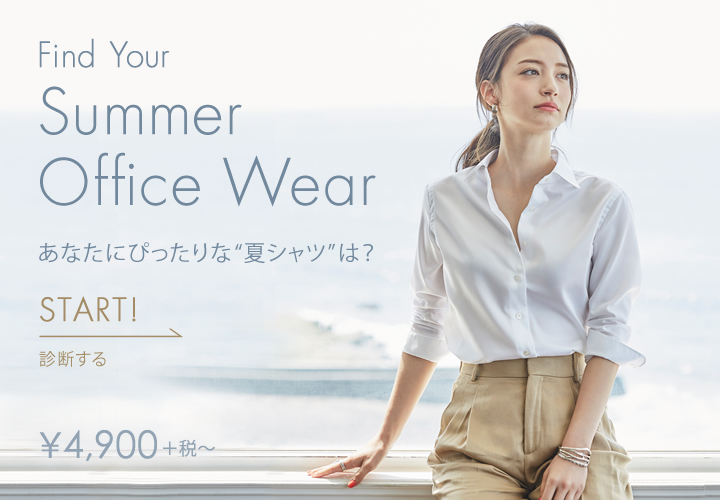 【レディース】Find Your Summer Office Wear