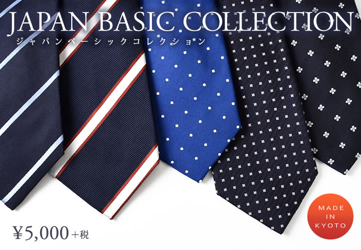 【ネクタイ】Japan Basic Collection