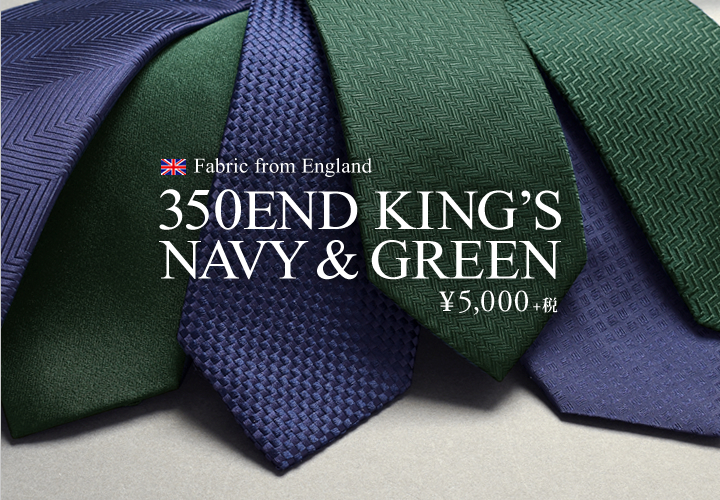 【ネクタイ】350END KING'S NAVY & GREEN