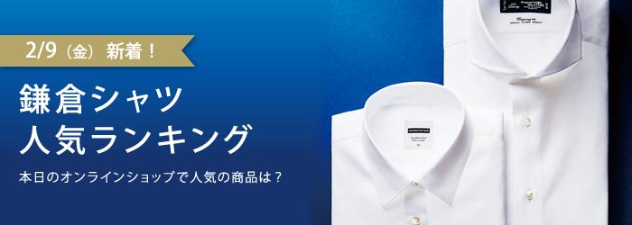 鎌倉シャツ人気ランキング