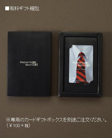 プリペイドギフトカード・5000円