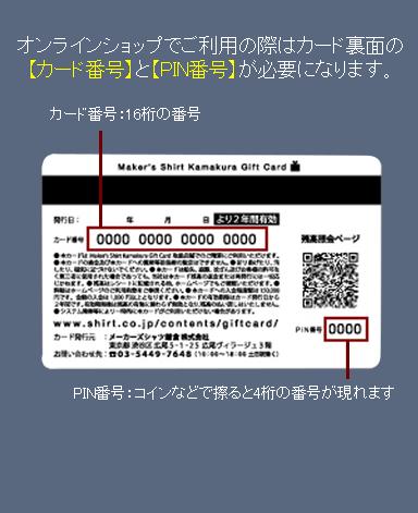 プリペイドギフトカード・19440円/パターンオーダーシャツ(18000円)