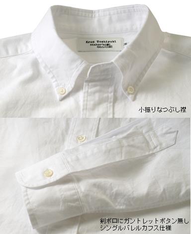 くろすとしゆき×鎌倉シャツB.D.シャツ
