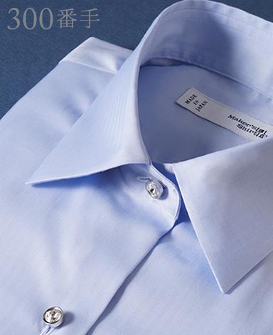スタンダードシャツ/300番手ヘリンボーン