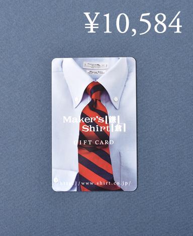 プリペイドギフトカード・10584円/パターンオーダーシャツ(9800円)