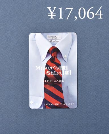 プリペイドギフトカード・17064円/パターンオーダーシャツ(15800円)